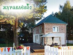 Поселок «Журавлево-2», 89 км по Симфер-му шоссе Участки от 27 тыс. руб./сот.
